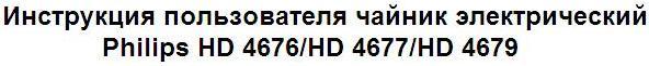 Инструкция пользователя чайник электрический Philips HD 4676/ HD 4677/ HD 4679