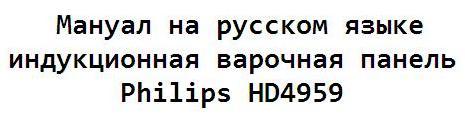 Мануал на русском языке индукционная варочная панель Philips HD4959