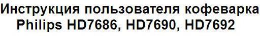 Инструкция пользователя кофеварка Philips HD7686, HD7690, HD7692