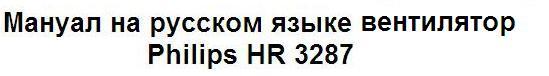 Мануал на русском языке вентилятор Philips HR 3287