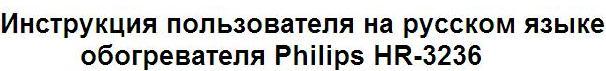 Инструкция пользователя на русском языке обогревателя Philips HR-3236
