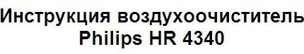 Инструкция воздухоочиститель Philips HR 4340