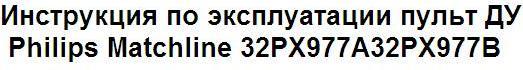 Инструкция по эксплуатации пульт ДУ Philips Matchline 32PX977A/32PX977B