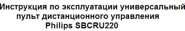 Инструкция по эксплуатации универсальный пульт дистанционного управления Philips SBCRU220
