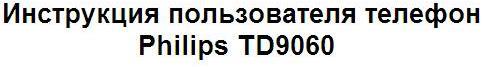 Инструкция пользователя телефон Philips TD9060