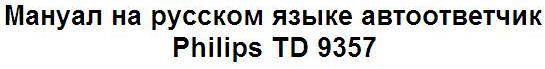 Мануал на русском языке автоответчик Philips TD 9357