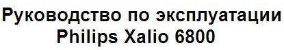 Руководство по эксплуатации Philips Xalio 6800