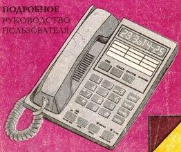Подробное руководство пользователя многофункциональный телефон с определителем номера Русь 20-F Plus.