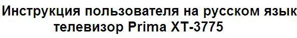 Инструкция пользователя на русском языке телевизор Prima XT-3775