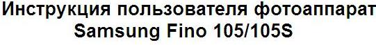 Инструкция пользователя фотоаппарат Samsung Fino 105/105S