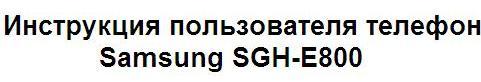Инструкция пользователя телефон Samsung SGH-E800
