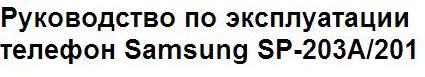 Руководство по эксплуатации телефон Samsung SP-203A/201