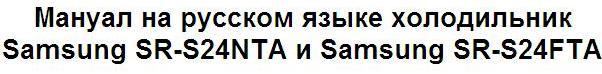 Мануал на русском языке холодильник Samsung SR-S24NTA и Samsung SR-S24FTA