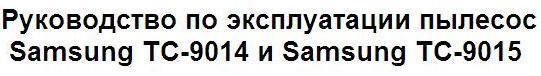 Руководство по эксплуатации пылесос Samsung TC-9014 и Samsung TC-9015