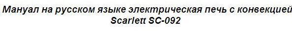 Мануал на русском языке электрическая печь с конвекцией Scarlett SC-092