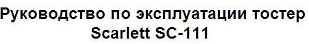 Руководство по эксплуатации тостер Scarlett SC-111