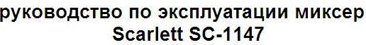 Мануал на русском языке миксер Scarlett SC-1147