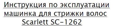 Инструкция по эксплуатации машинка для стрижки волос Scarlett SC-1262