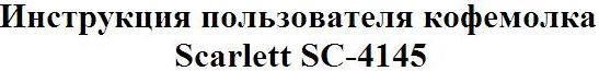 Инструкция пользователя кофемолка Scarlett SC-4145