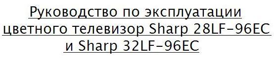 Руководство по эксплуатации цветного телевизор Sharp 28LF-96EC и Sharp 32LF-96EC