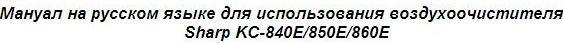 Мануал на русском языке для использования воздухоочистителя Sharp KC-840E/850E/860E