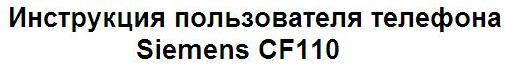 Инструкция пользователя телефона Siemens CF110