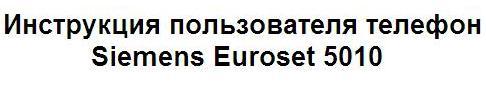 Инструкция пользователя телефон Siemens Euroset 5010