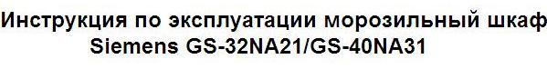 Инструкция по эксплуатации морозильный шкаф Siemens GS-32NA21/GS-40NA31