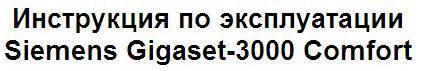 Инструкция по эксплуатации Siemens Gigaset-3000 Сomfort