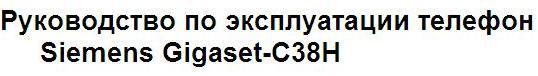 Руководство по эксплуатации телефон Siemens Gigaset-C38H