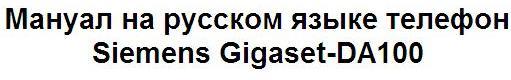 Мануал на русском языке телефон Siemens Gigaset-DA100