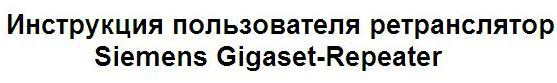 Инструкция пользователя ретранслятор Siemens Gigaset-Repeater