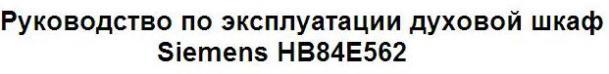 Руководство по эксплуатации духовой шкаф Siemens HB84E562