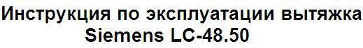 Инструкция по эксплуатации вытяжка Siemens LC-48.50