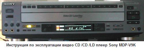 видео CD/CD/LD плеер Sony MDP-V9K