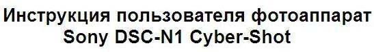 Инструкция пользователя фотоаппарат Sony DSC-N1 Cyber-Shot
