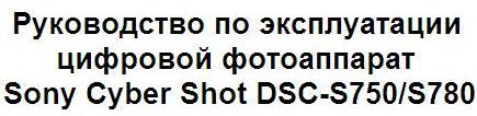 Руководство по эксплуатации цифровой фотоаппарат Sony Cyber Shot DSC-S750/S780