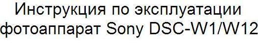 Инструкция по эксплуатации фотоаппарат Sony DSC-W1/W12
