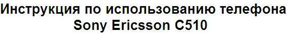 Инструкция по использованию телефона Sony Ericsson C510