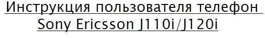 Инструкция пользователя телефон Sony Ericsson J110i/J120i