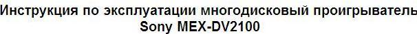 Инструкция по эксплуатации многодисковый проигрыватель Sony MEX-DV2100