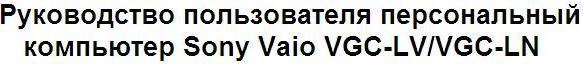 Руководство пользователя персональный компьютер Sony Vaio VGC-LV/VGC-LN