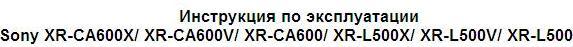 Инструкция по эксплуатации Sony XR-CA600X/ XR-CA600V/ XR-CA600/ XR-L500X/ XR-L500V/ XR-L500