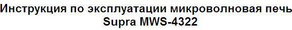Инструкция по эксплуатации микроволновая печь Supra MWS-4322
