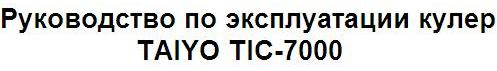Руководство по эксплуатации кулер TAIYO TIC-7000