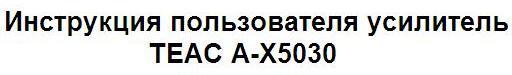 Инструкция пользователя усилитель TEAC A-X5030