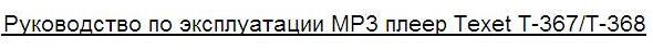 Руководство по эксплуатации MP3 плеер Texet T-367/T-368