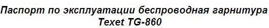 Паспорт по эксплуатации беспроводная гарнитура Texet TG-860