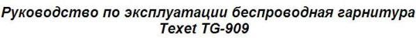 Руководство по эксплуатации беспроводная гарнитура Texet TG-909