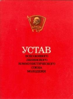 Устав ВЛКСМ 1986 г.